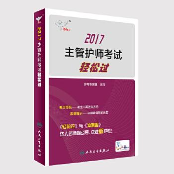 主管护师资格考试用书2017人卫版考试达人 2017主管护师考试 轻松过