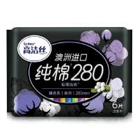[当当自营] 高洁丝 臻选系列 丝薄纯棉卫生巾 夜用280mm6片