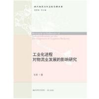 工业化进程对物流业发展的影响研究