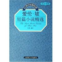 【二手旧书9成新】红茶坊名著欣赏:爱伦 坡短篇小说精选(英汉对照) 王星 9787561129432 大连理工大学出版