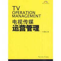 【9成新正版二手书旧书】电视传媒运营管理 于聚义