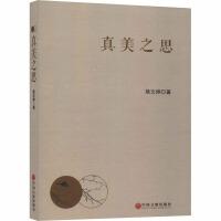 真美之思 中国文联出版社