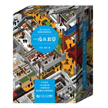 """一点儿北京 (荣获2013""""中国*美图书""""称号)关于当代北京*细致优美的绘本,本书包含3本主题分册,1本建筑读本,随书赠送3张精美海报"""