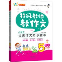 特级教师教作文(5年级):小学生优秀作文同步辅导(适合各版本教材,上下学期通用)