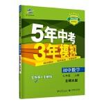 曲一线 初中数学 七年级上册 北师大版 2022版初中同步 5年中考3年模拟五三