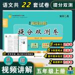 黄冈彩卷提分双测卷・语文五年级・上册