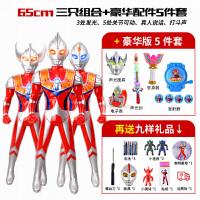 奥特曼玩具男孩超大号赛罗欧罗布迪迦变形超人套装大号男孩变身器