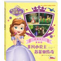 非凡小公主苏菲亚传奇抓帧版8 迷你公主