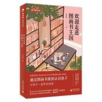 魔法象・阅读学园:欢迎走进图画书王国