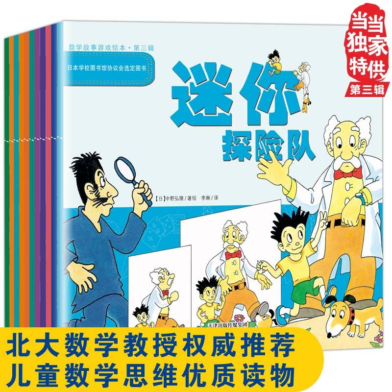 数学游戏绘本·第三辑(共11册) 一套开发儿童逻辑思维读物,以游戏的态度亲近数学,从源头理解数学的本质。培养孩子认识规律和表达规律的思维能力,让孩子在游戏中阅读,阅读后益智。