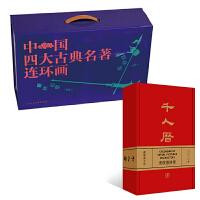 中国四大古典名著连环画(盒套装)+千人历 2020年小人书日历(共2册)
