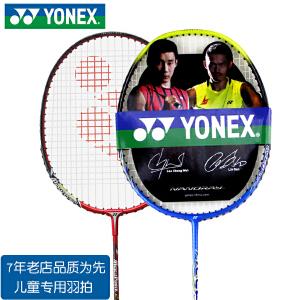 专柜正品YONEX尤尼克斯儿童羽毛球拍NR-JR全碳素青少年训练拍