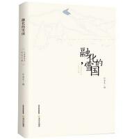 融化的雪国――叶渭渠先生纪念文集