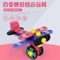 儿童百变益智拆装玩具螺母组合螺丝拆卸组装宝宝早教3-6岁周岁