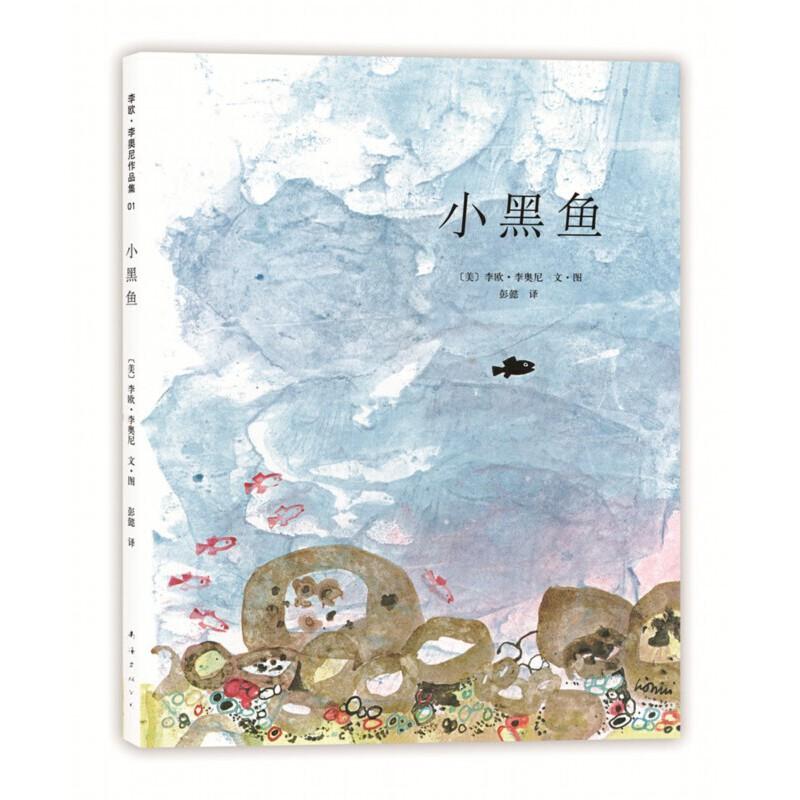 小黑鱼郎咸平诚挚推荐,凯迪克大奖作品,一部关于勇气和协作的不朽杰作,李欧·李奥尼代表作(爱心树童书出品)