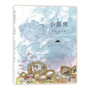 小黑鱼 胡可推荐,安吉、小鱼儿也在读的绘本。凯迪克大奖绘本,一部关于勇气和协作的不朽杰作,培养孩子的领导力。像小黑鱼一样,勇敢踏上成长之旅——爱心树童书