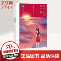 陪孩子走过高中三年 第3版 北京联合出版公司