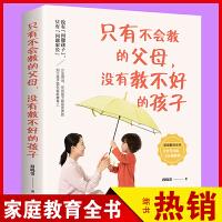 正版只有不会教的父母没有教不好的孩子 不吼不叫教育孩子 好妈妈一定要懂的心理学早教育儿幼教书籍中国家庭教育孩子书籍育儿父