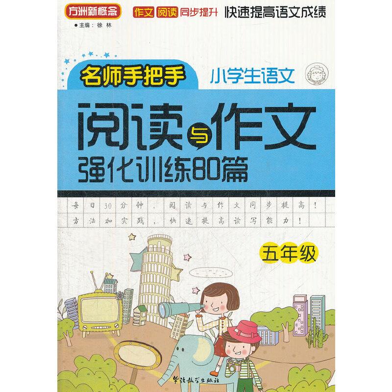 小学语文阅读与作文强化训练80篇(五年级)