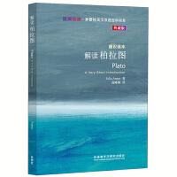 解读柏拉图(斑斓阅读.外研社英汉双语百科书系典藏版)