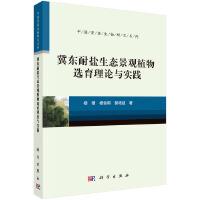冀东耐盐生态景观植物选育理论与实践