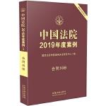 中国法院2019年度案例・合同纠纷