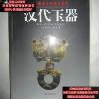 【二手旧书9成新】汉代玉器9787801588999