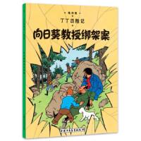 丁丁历险记:向日葵教授绑架案(漫画) 9787500794790