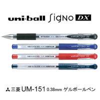 日本uni原装进口三菱UM-151中性笔 UM151 0.38mm细字水笔