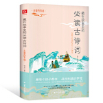藏在故事里的必读古诗词 水墨丹青篇(国风版,你应该熟读的中国古诗词)