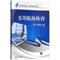 实用航海体育 机械工业出版社
