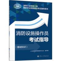 消防设施操作员考试指导(基础知识) 中国人事出版社