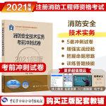 消防工程师2021习题 消防安全技术实务考前冲刺试卷(2021年版)