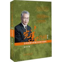 完美的合同 合同的基本原理及审查与修改 第3版 北京大学出版社