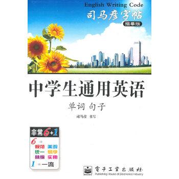 中学生通用英语单词 句子——司马彦字帖描摹版(2011.6印刷)