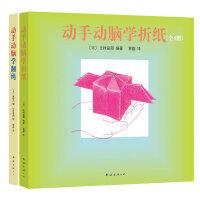 动手动脑学翻绳学折纸(全7册套装)
