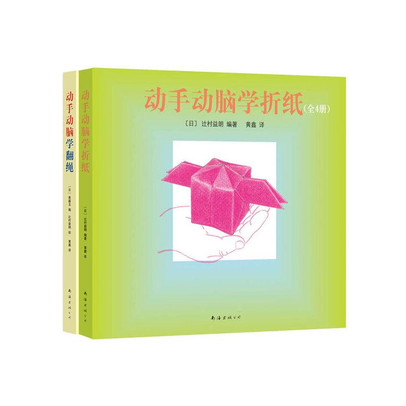 """动手动脑学翻绳学折纸(全7册套装) 日本畅销的指尖游戏,孩子们喜欢的折纸翻绳游戏,既富挑战性又能启发思维,更锻炼手指的灵活性和手脑协调能力,含""""学折纸、学翻绳""""。"""
