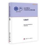 未来10年中国学科发展战略.生物学