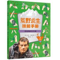 荒野求生技能手册・常用绳结25种