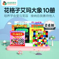 点读版 花格子大象艾玛全10册 英文原版绘本 吴敏兰书单