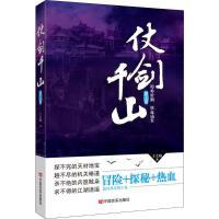 仗剑千山 第5部 中国言实出版社
