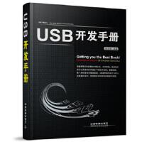 USB�_�l手��,傅志�x著,中���F道出版社【正版�_�l票】