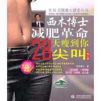 西木博士减肥革命:28天瘦到你尖叫 (S・H・E健康大讲堂丛书)