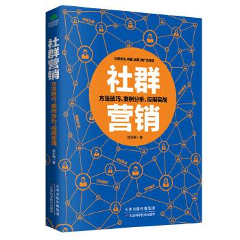 社群营销(pdf+txt+epub+azw3+mobi电子书在线阅读下载)