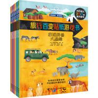旅行百变贴纸游戏书(共六册,孤独星球 童书系列)