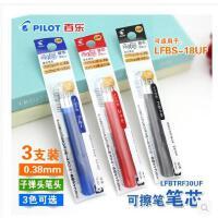 日本百乐可擦笔芯 LFBTRF30UF 0.38mm三支装 摩磨擦LFBS-18UF替芯
