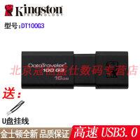 【支持礼品卡+送挂绳】金士顿 DT100G3 16G 优盘 USB3.0高速 DT 100 G3 16GB 滑盖设计U
