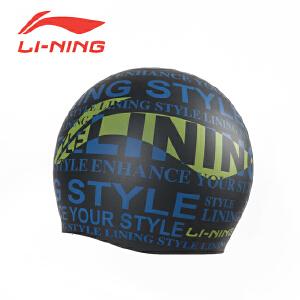 LI-NING/李宁游泳 游泳帽纯硅胶无缝 男士护耳女长发专业泳帽 游泳装备LSJL826