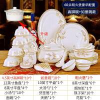 【优选】碗碟套装家用景德镇陶瓷器餐具碗筷骨瓷吃饭碗盘子面汤碗中式组合