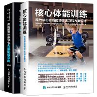 美国国家体能协会力量训练指南+美国国家体能协会核心训练指南 全2册 NSCA体能训练教材教程书籍专业体能训练健身教练动